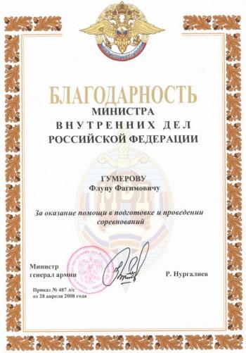 28.04.2008, Москва, Благодарность Министра внутренних дел РФ.