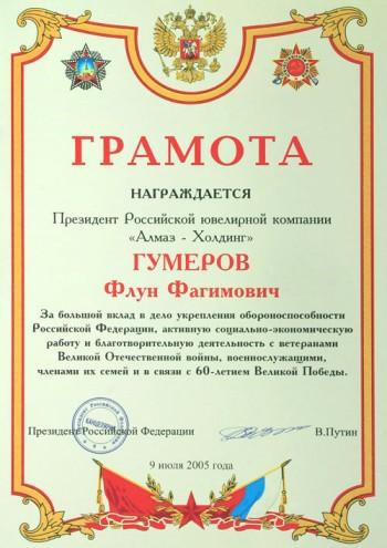 01.07.2005 Указом президента РФ В.В. Путина, Ф.Ф. Гумеров награжден почетной грамотой