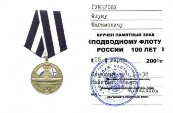 """Памятный знак """"Подводному Флоту России 100 лет"""" 2006 г."""