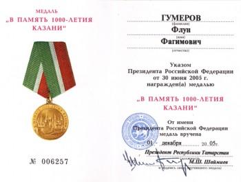 """Медаль """"В память 1000-летия Казани"""" 2005 г."""