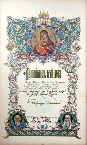 """Патриаршая грамота """"В Благословение за усердные труды во славу святой Церкви"""" 2000 г."""