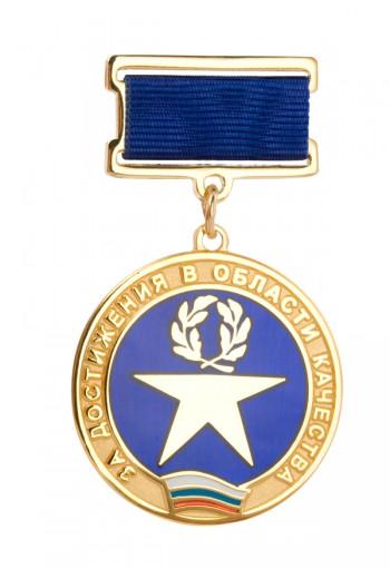 """Медаль """"За достижения в области качества"""" 2009 г."""