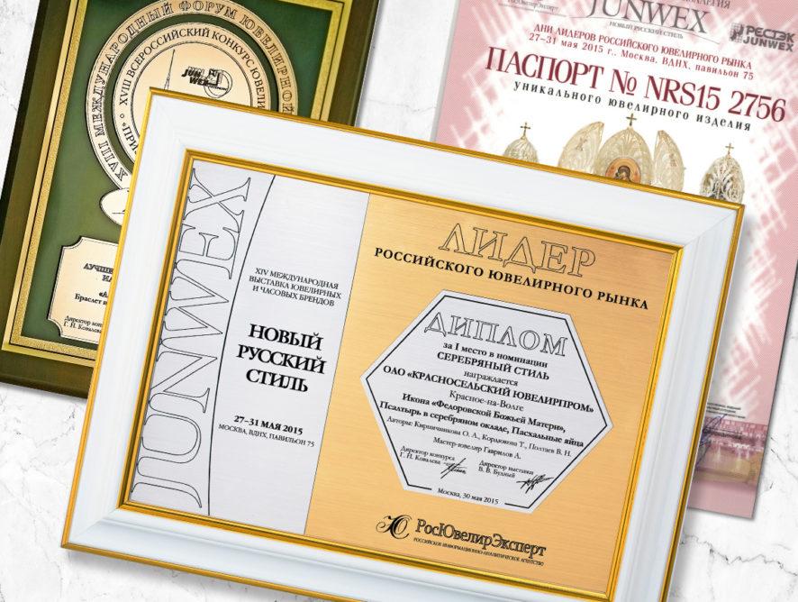 Достижения компании «АЛМАЗ-ХОЛДИНГ»