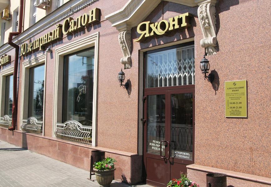 Золото нации: 75 лет франчайзинговому ювелирному салону «Яхонт» Алмаз-Холдинг в Казани!
