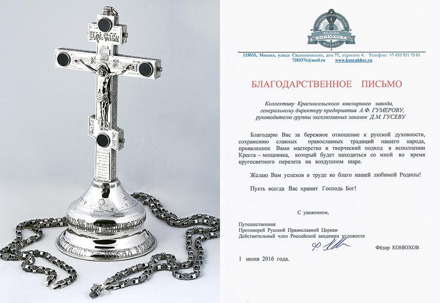 Подарок для путешественника Федора Конюхова