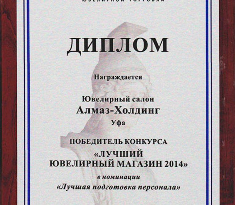Архив 2014