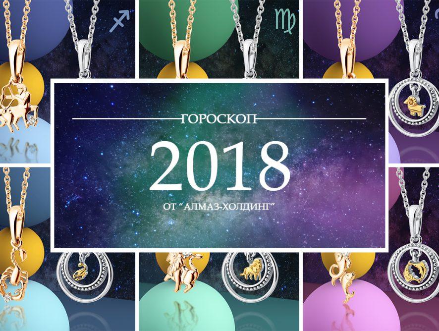Гороскоп на 2018 год и новые коллекции подвесок со знаками Зодиака от Алмаз-Холдинг