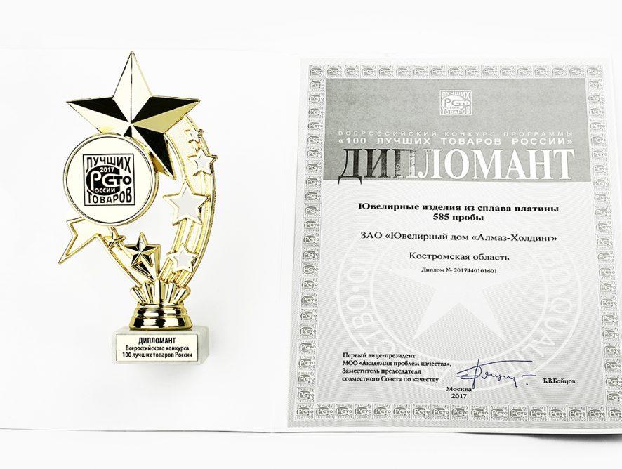 Ювелирные изделия из сплава платины 585 пробы от Алмаз-Холдинг — в списке 100 лучших товаров России!